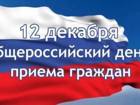 Об общероссийском дне приема граждан - 12 декабря 2016 года  в муниципальном районе Белебеевский район РБ