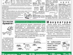 С 14 мая по 15 июня 2018 г. в Республике Башкортостан пройдет Эко-марафон ПЕРЕРАБОТКА «Сдай макулатуру – спаси дерево!».