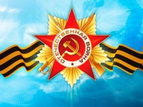 Программа проведения праздничных мероприятий, посвященных 71-й годовщине Победы в Великой Отечественной войне 1941-1945 годов